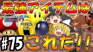 【ゆっくり実況】マリオカート8DX最強アイテムはこれだ!ライダー(笑)のゆっく…