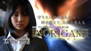 2013年に公開した映画『INORIGAMI』の予告編んです。 主演:矢野妃菜喜...