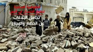 منظمات حقوقية تطالب بطرد ممثل مكتب مفوضية حقوق الإنسان في اليمن