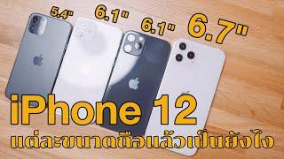 iPhone 12 แต่ละขนาดถือแล้วเป็นยังไง