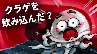 クラゲを飲み込んでしまったら…どうなる?