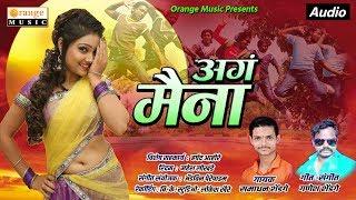 Aga Maina अग मैना | Marathi Lokgeet Orange Music