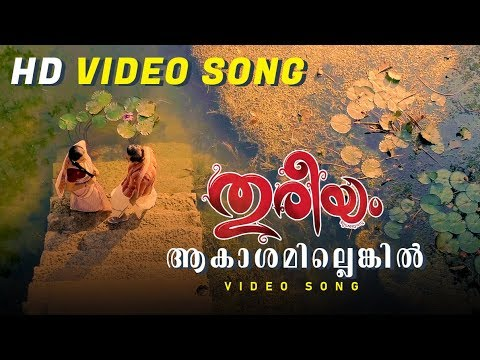aakashamillenkil official video song thureeyam malayalam movie song 2019 new malayalam film movie full movie feature films cinema kerala hd middle trending trailors teaser promo video   new malayalam film movie full movie feature films cinema kerala hd middle trending trailors teaser promo video