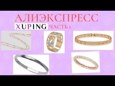 Обзор бижутерии с Алиэкспресс # 103💎XUPING браслеты.кольца.ожерелье
