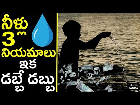 Keep These Things In Your Home For Wealth And Prosperity | Telugu Panda