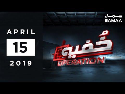 khatarnak Police Muqabla | Khufia Operation | SAMAA TV | 15 April 2019