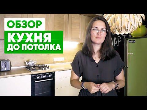💡 Кухня до потолка. Обзор недорогой кухни под потолок с газовым котлом.