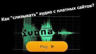 Как записать звуки системы? Запись аудио сигнала с звукового драйвера.(Как записать звуки системы? Как перевести речь с сайта IVONA в аудио файл? Эти и многие другие вопросы задают..., 2015-04-22T20:15:57.000Z)