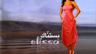 Elissa   Zanbi Ana   اليسا   ذنبي انا   YouTube