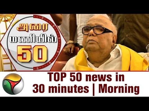 TOP 50 news in 30 minutes   Morning   18/05/2017   Puthiya Thalaimurai TV