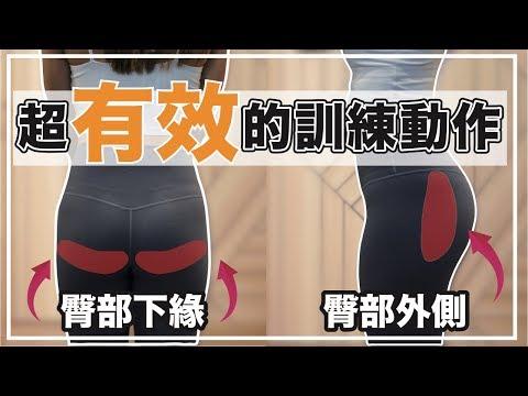 有效改善你的臀型 緊實臀部外下側 臀部攻略