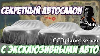 Секретный автосалон - CCDplanet | MTA: SA