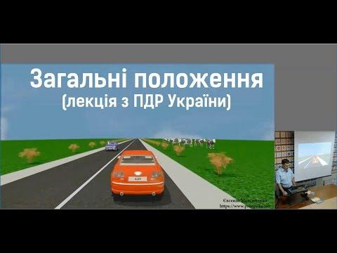Видео урок пдд украина