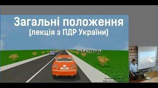 Загальні положення (лекція з ПДР України)