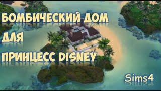 Sims 4 - строим дом для принцесс Disney.