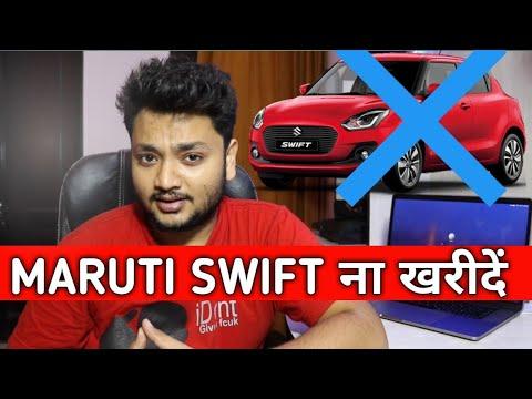 SWIFT 2018 को ना खरीदें | Maruti Suzuki Swift का पूरा सच #AUTOTECH