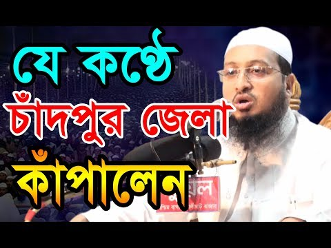 New Bangla Waz 2019 Maulana Sulaiman Siddiki Bic Media