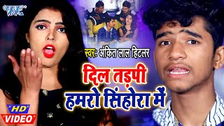 #Ankit Lal Hitlar #Video दिल तड़पी हमरो सिंहोरा में I Dil Tadpi Hamro Sinhora Me 2020 Bhojpuri  Song