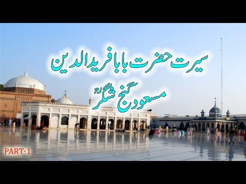 Seerat e Hazrat Baba Farid (R.A) Ganje Shakkar | Baba Fariduddin Ganjshakar History & Biography
