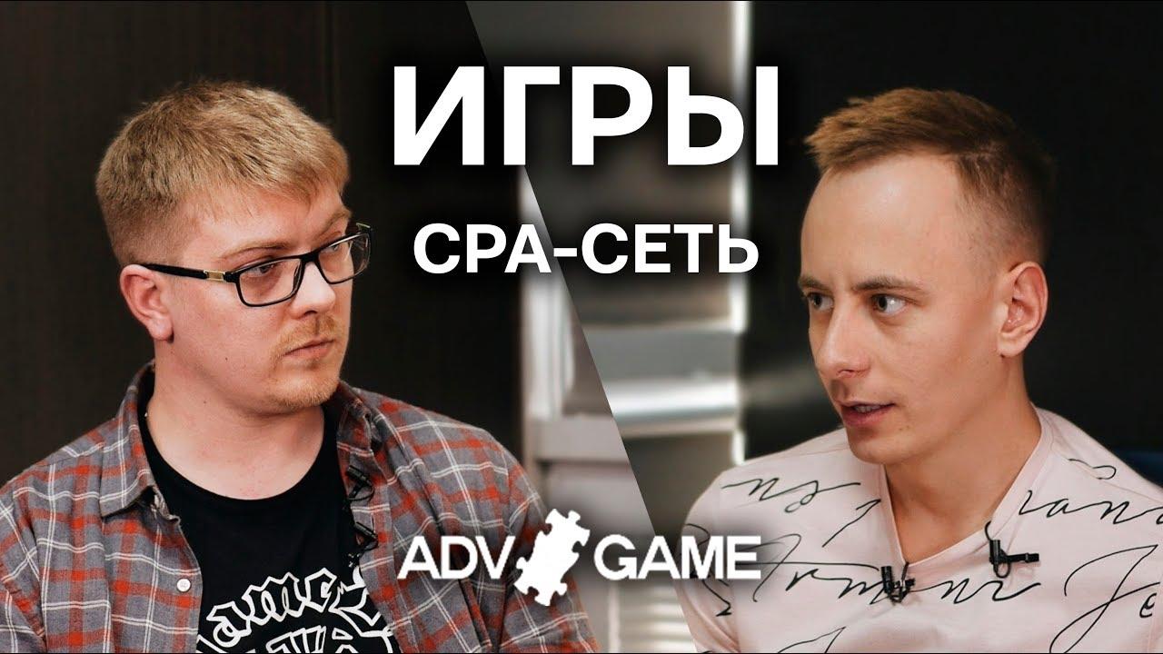 Как за 2 года на падающем рынке онлайн-игр построить CPA-сеть с оборотом $400 000 в месяц