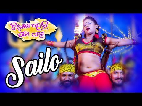 Sailo | Item Song | Official Video Song | Pamela Jain | Diwana Heli To Pain | Odia Movie 2018