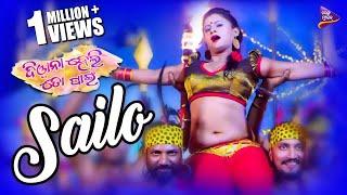 Sailo | Item Song | Official Video Song | Pamela Jain | Diwana Heli To Pain | Odia Movie 2018