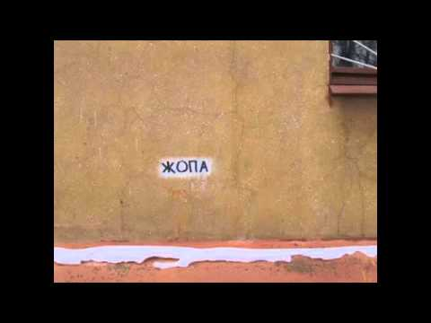 Ленинград альбом жопа