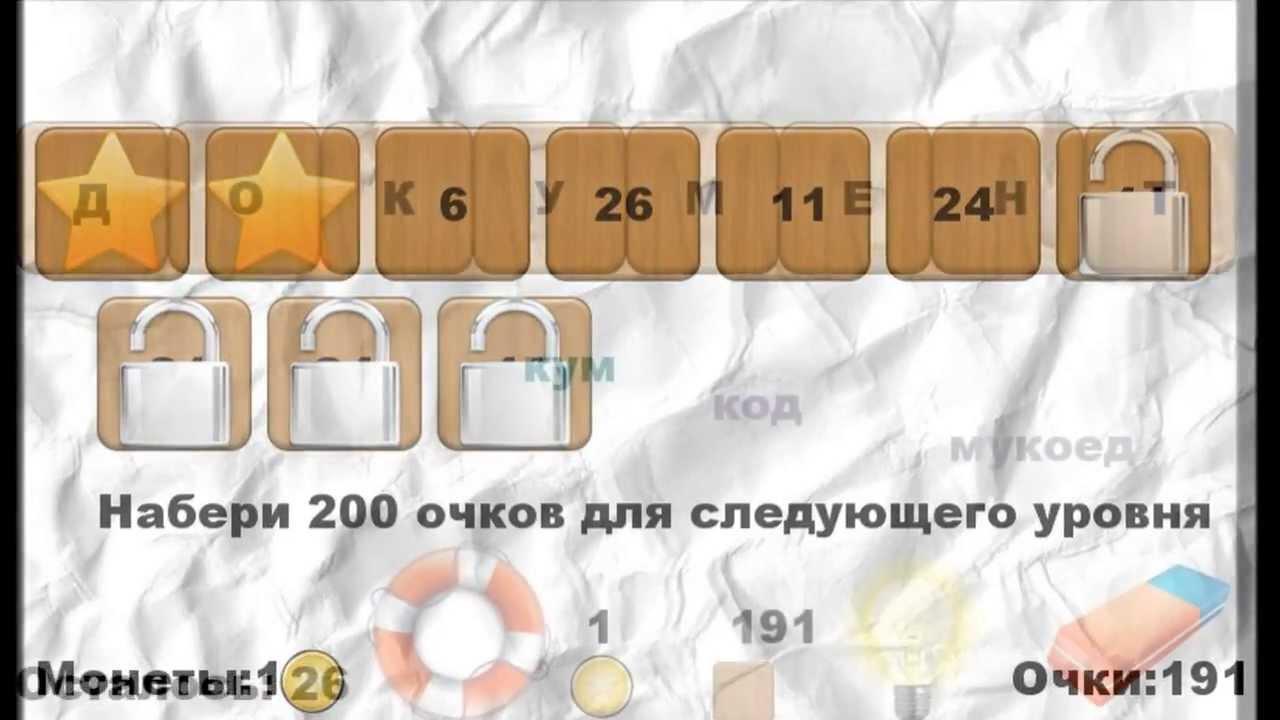 игра наборщик скачать бесплатно на компьютер