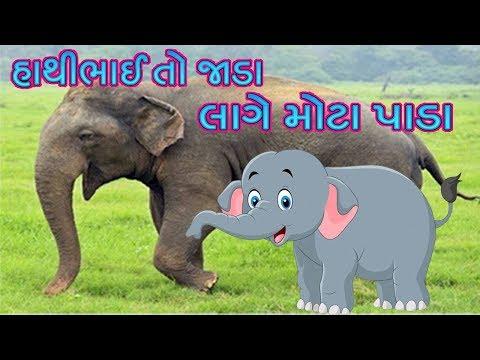 હાથીભાઈ તો જાડા || સરસ મજાનું ગુજરાતી બાળ ગીત || Kids About