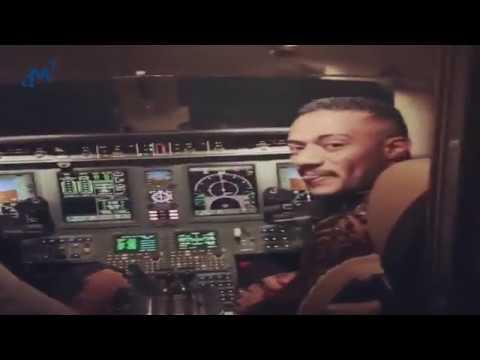 محمد رمضان يقود الطائرة أثناء سفره إلى الرياض والكابتن والمصحف هو اللي سايق بينا Youtube