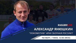 Rugger Live 7 мая гость главный тренер сборной России по регби 7 и пензенского Локомотива Алекса