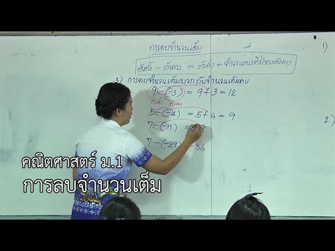 คณิตศาสตร์ ม.1 การลบจำนวนเต็ม ครูจิตราภา ศรีเตชานุพงศ์