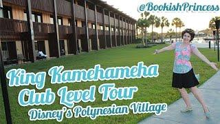 KING KAMEHAMEA CLUB TOUR at Disney's Polynesian Village