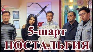 НОСТАЛЬГИЯ 5-шарти. Мухлис-шоу-2