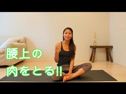 腰の肉をとるエクササイズ ワークアウト エクササイズ workout exercises 美コア 山口絵里加