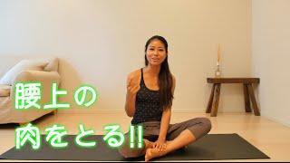 腰の肉をとるエクササイズ ワークアウト エクササイズ workout exercises 美コア 山口絵里加 thumbnail