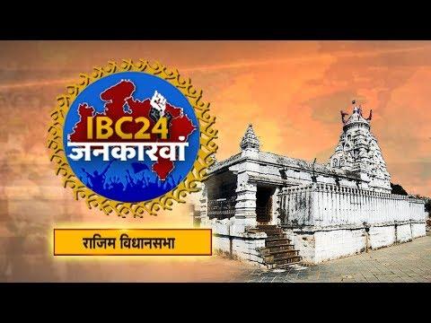 IBC24 Jankarwan Rajim CG | IBC24 जनकारवां राजिम छत्तीसगढ़