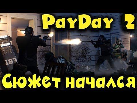 Игра Выживание - PAYDAY 2 - прохождение сюжета все миссии на ХАРДЕ