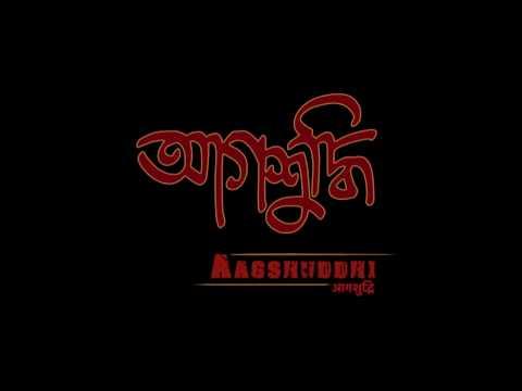 Aagshuddhi