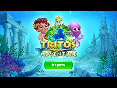 Trito's Adventure (Русская версия) / Бесплатно скачать игру