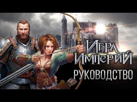 Король Варваров - Гайд по Игре Империй