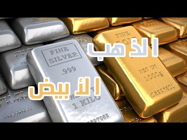 الذهب الابيض - YouTube