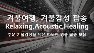 여행 떠나고픈 추운겨울. 감성팝송모음, Relaxing Pop, Acoustic Pop, Healing Pop, Cafe Pop,  듣기좋은팝송모음