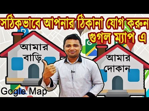 গুগল ম্যাপে আপনার ঠিকানা How to add your Business Location/Home Address in Google Map in Bangla
