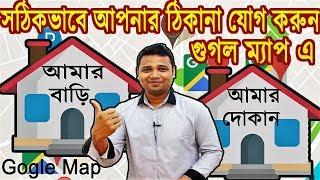 গুগল ম্যাপে আপনার ঠিকানা How to add your Business Location/Home Address in Google Map in Bangla