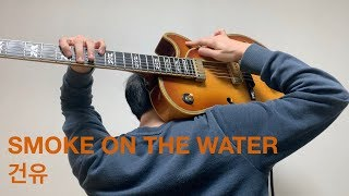 Smoke On The Water : Jazz VER. | Smoke On The Jazz | 건유