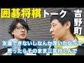 囲碁将棋 ラジオ番組トーク集~吉野町編~ の動画、YouTube動画。