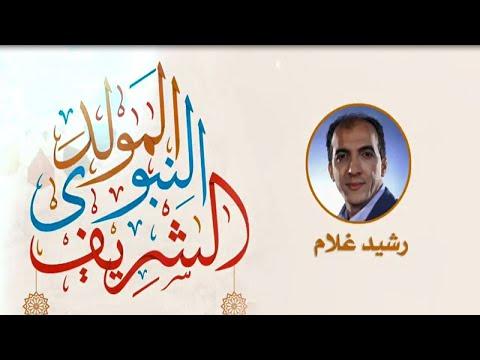 Rachid Gholam - قراءة المولد النبوي الشريف | الإمام البرزنجي - جديد الفنان رشيد غلام