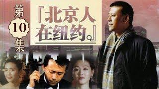 《北京人在纽约》第10集 - A Native Of Beijing In New York EP10【超清】