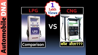 CNG vs LPG Comparison | कौन जीता??? | which is better for u? | #automobiledna